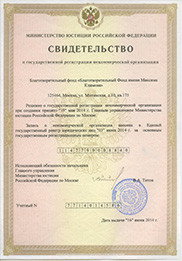 Certificate of registration in the Ministry of Justice