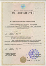 Certificate of the FTS on tax registration