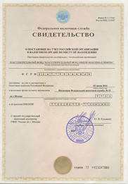 Certificate of the FTS on the registration of the legal entity